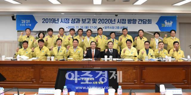 양주시, '2019 시정성과 및 2020 시정방향'점검