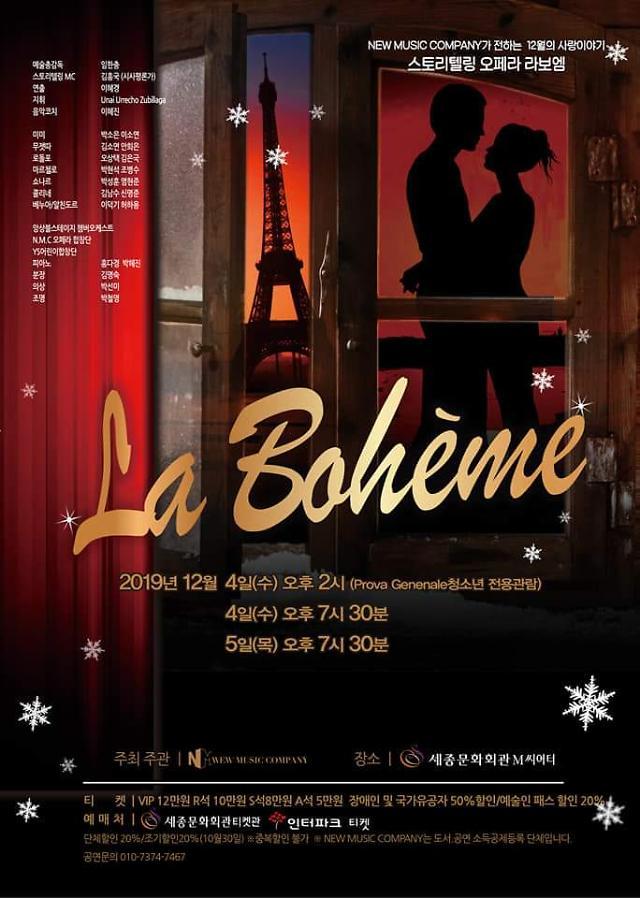 관객들에게 더 가까이...스토리텔링 오페라 '라 보엠'