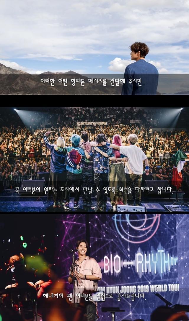 """김현중, 서울 'BIO-RHYTHM' 성료···""""팬 여러분들 감사드립니다"""""""