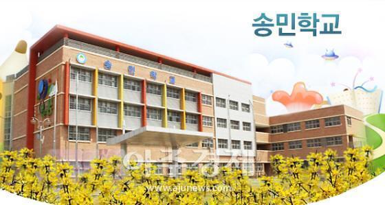 장애학생의 사회 통합과 특수교육공동체 실현을 위한  제4회 송민푸른꿈장터