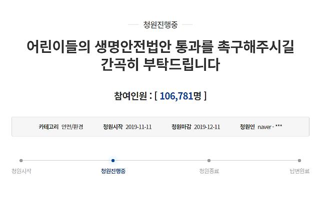 """故 김민식군 아버지의 호소... """"민식이법 통과 촉구"""""""