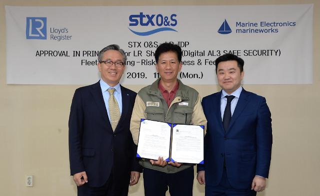 STX조선해양, 스마트선박 기술 로이드선급 인증 따내