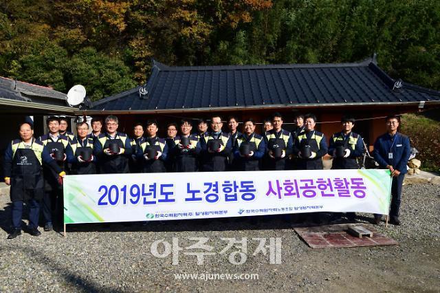 월성본부, 노사합동 사회공헌 활동으로 이웃사랑 실천