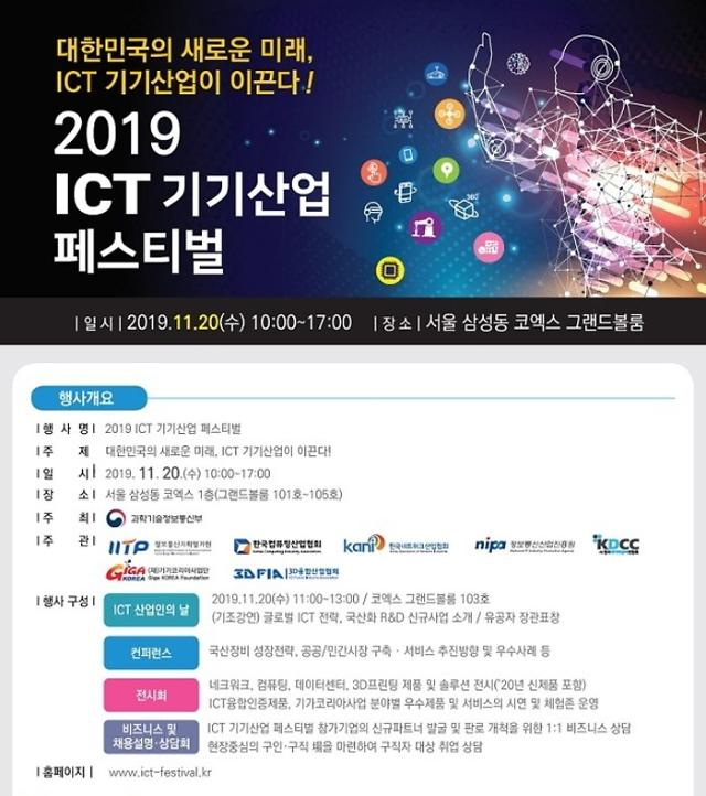 과기정통부, 2019 ICT 기기산업 페스티벌개최… 5G장비 등 기술 자립 힘 모은다
