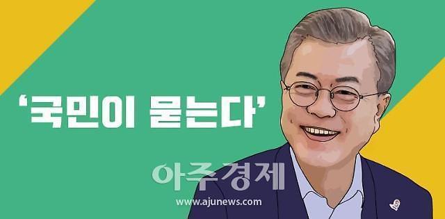 """[국민과의 대화] 문재인 대통령, """"조국 임명으로 국민 분열돼 송구스럽다"""""""