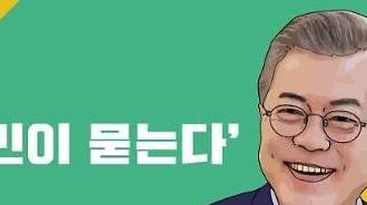 """[국민과의 대화] 문재인 대통령 """"검찰 제대로 못해 국정농단 생겨…공수처 반드시 필요"""""""