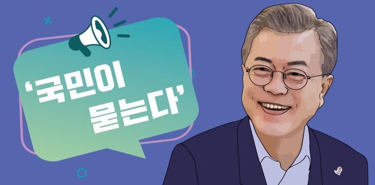 [국민과 대화] 문재인 대통령 비정규직 고용안전망 확대