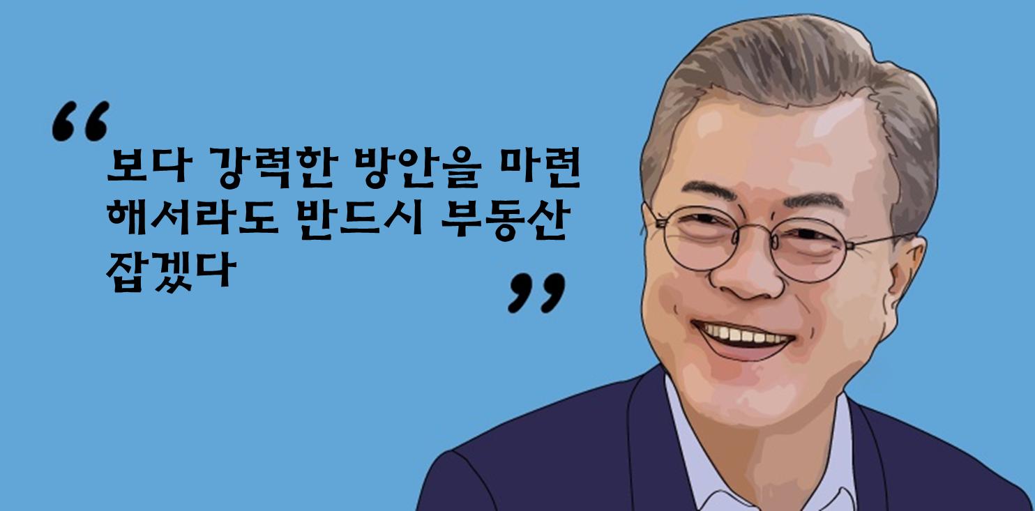 [국민과의 대화] 文 부동산 공급도 중요