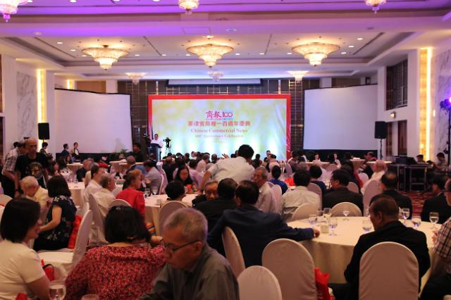 菲律宾《商报》一百周年庆典在马尼拉举行