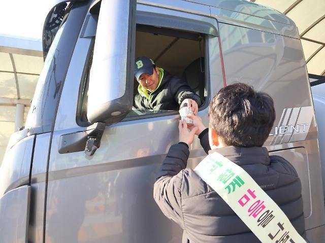 수도권매립지관리공사, 폐기물 운반기사 위해 따뜻한 음료 나눔행사 개최