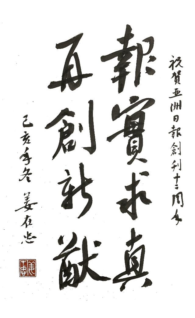 【创刊12周年特辑】合作单位祝贺《亚洲日报》创刊12周年