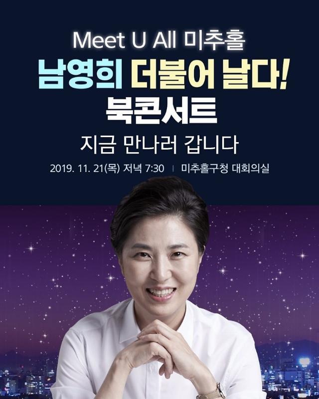남영희 더불어 날다! 북콘서트 21일 개최… 『따뜻한 카리스마』출판기념회