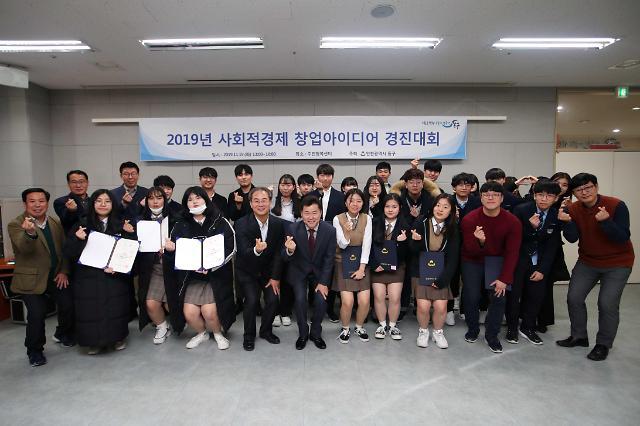 인천 동구, 사회적경제 창업아이디어 경진대회 개최