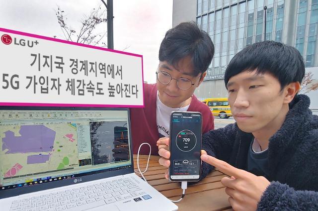 LG유플러스, 기지국 간 전파 간섭 없애고 5G 체감속도 높인다