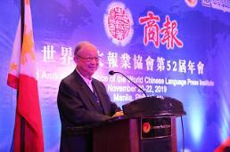 .姜在忠:在百年大变局中讲好中国故事是中文报业的使命.
