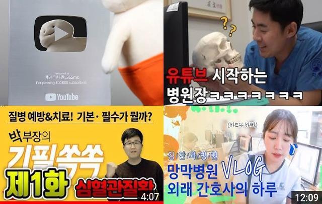간호사ㆍ한의사ㆍ병원장… 톡톡튀는 유튜브 소통 경쟁