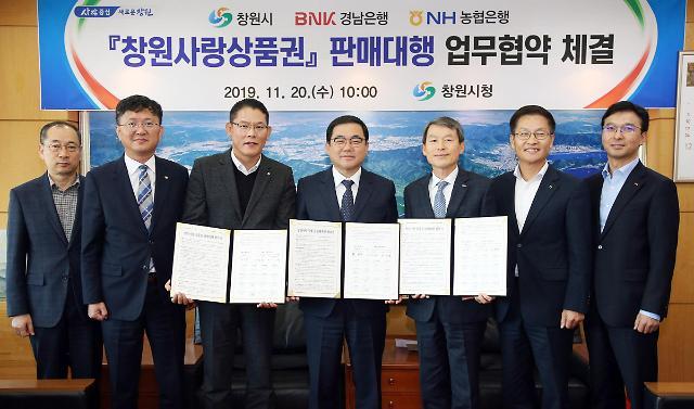 창원시, 경남銀·농협 '창원사랑상품권' 판매대행 업무협약