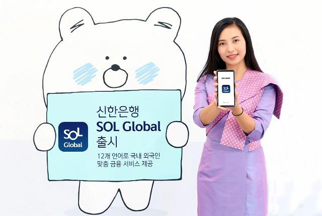 신한은행, 외국인 고객위한 쏠 글로벌 출시
