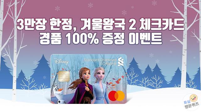 겨울왕국 체크카드 토스 행운퀴즈 정답 총정리