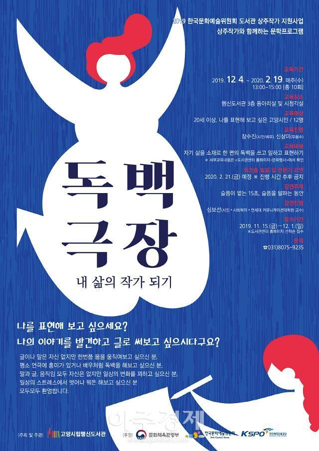 고양시 행신도서관, 상주작가 프로그램 '독백 극장-내 삶의 작가 되기' 참여자 모집