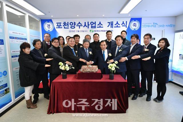 한국수력원자력(주), 포천양수사업소 개소