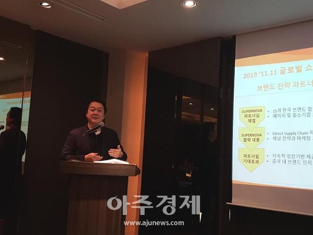 """알리바바 """"광군제 中소비 3위 한국 제품...韓브랜드 발굴·협력 강화"""""""