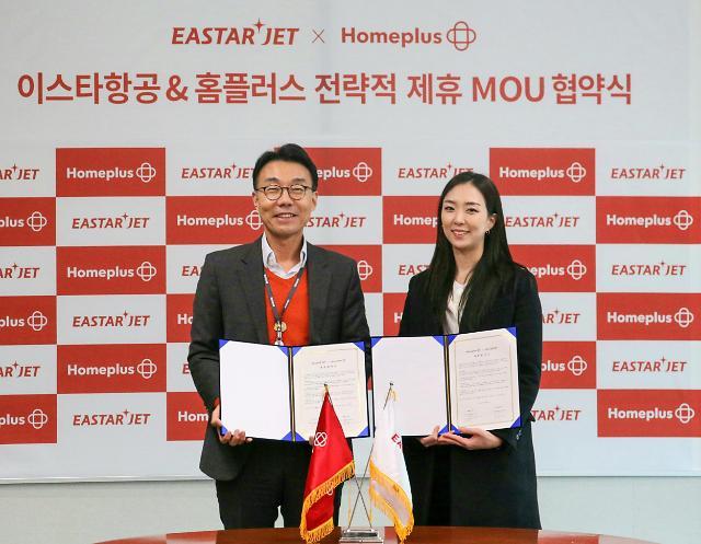 이스타항공, 홈플러스와 공동 마케팅 위한 업무협약 체결