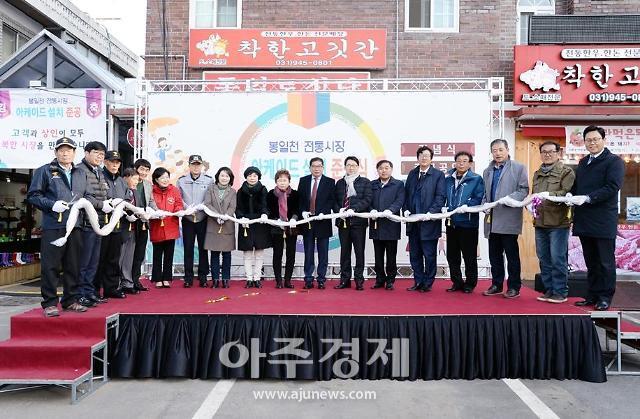 파주시 봉일천 전통시장 아케이트 준공식 개최