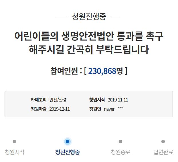 김민식군 사망케한 운전자 검찰 송치... 민식이법 청원 20만명 돌파
