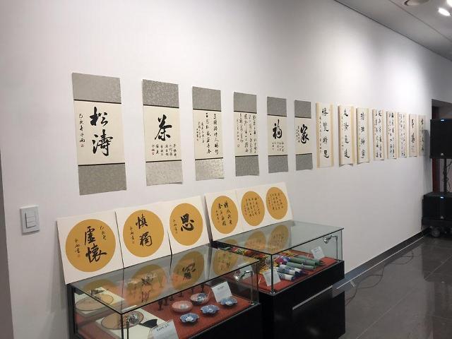 中 산둥 전통문화 교류전, 한중연아트센터서 개최