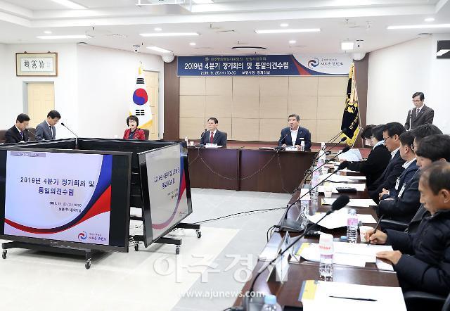 보령시, 4분기 민주평통 보령시협의회 개최