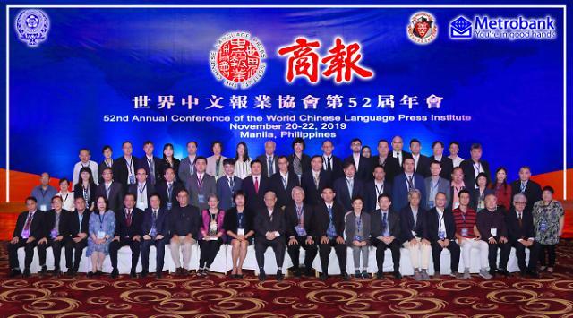 世界中文报业协会第52届年会在菲开幕