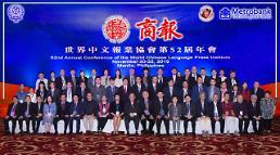 .世界中文报业协会第52届年会在马尼拉开幕.
