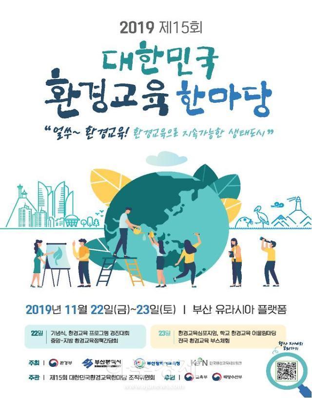 부산시, 22~23일 환경교육 한마당…당초 개최지 인천서 변경