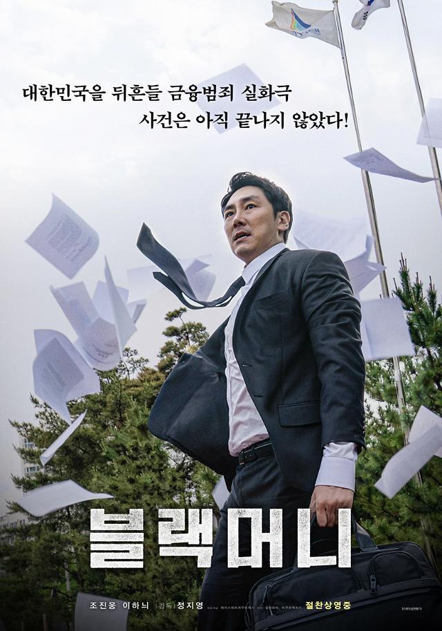 [간밤의 스크린] 블랙머니 138만 돌파…박스오피스 1위, 신의한수2 2위