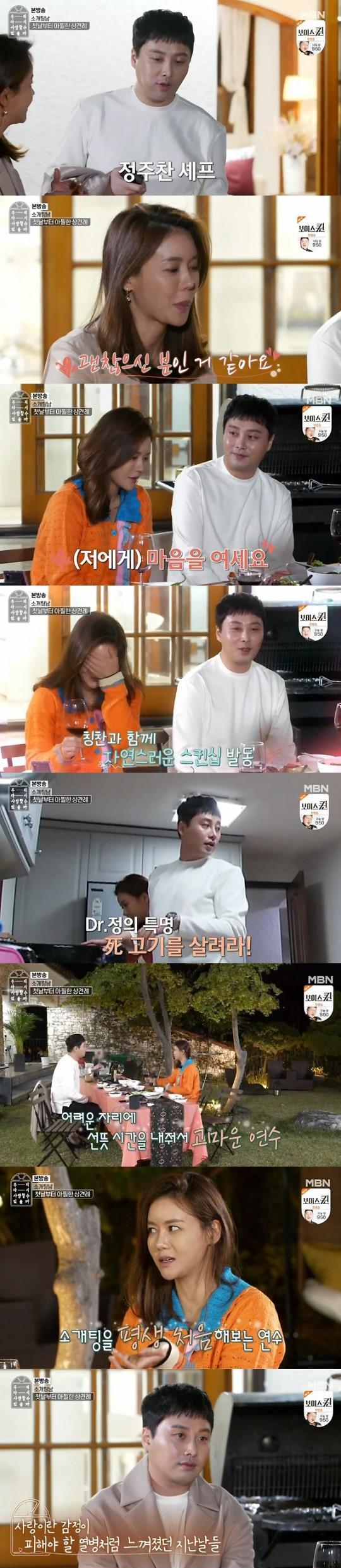 """[간밤의 TV]우다사 박연수, """"41년만에 소개팅""""···토니정 쉐프 핑크빛 만남"""