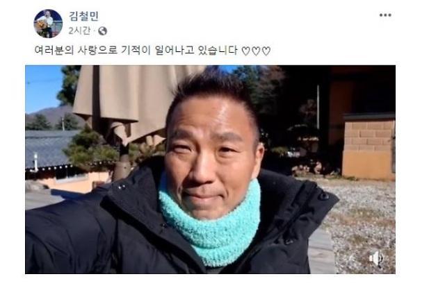 """폐암 말기 김철민 """"개 구충제 복용 7주만에 혈액검사 정상"""""""