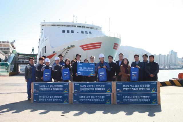 현대글로비스,'선박안전용품세트' 중소 여객선사에 기증