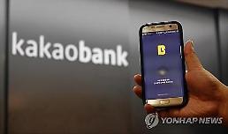 .kakao成为kakao银行最大股东...产业资本首次成为银行最大股东.