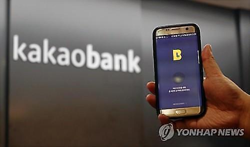 kakao成为kakao银行最大股东...产业资本首次成为银行最大股东