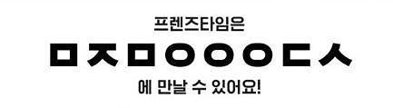 프렌즈타임 100만원 퀴즈 정답 공개