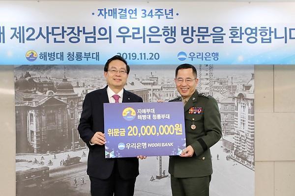 우리은행, 해병대 2사단과 자매결연 34주년 기념행사