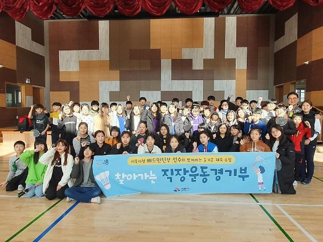 시흥시청 실업팀 선수단 ,'2019 찾아가는 직장운동경기부'운영