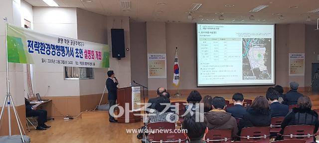 경기도시공사, 광명 학온 공공주택지구 본격 개발