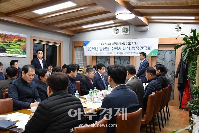 김성원 의원, 농협중앙회와 함께  수확기 대책 농정간담회 개최