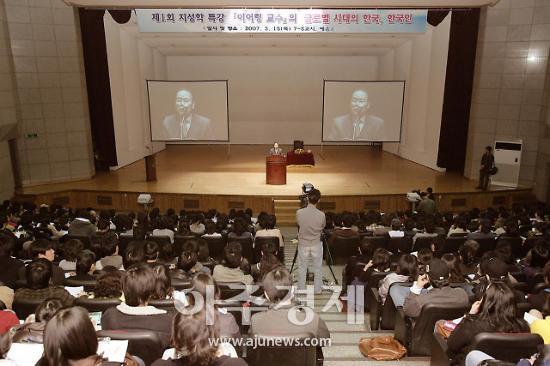 가천대 교양강좌 '지성학' 21일로 300회 강연