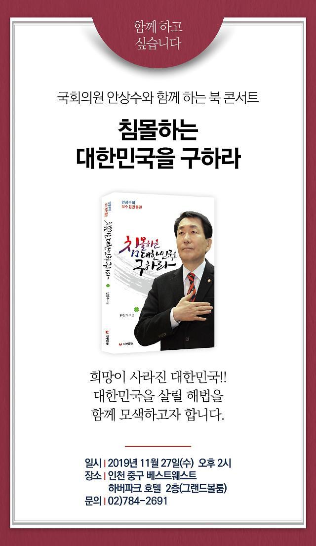 안상수의원,11월27일 북콘서트 개최….침몰하는 대한민국을 구하라