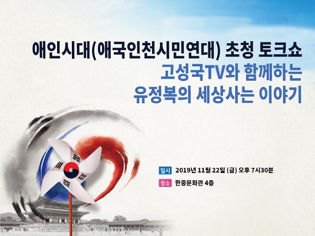 애국인천시민연대(애인시대), '고성국 TV와 함께하는 유정복의 세상사는 이야기' 초청 토크쇼 개최