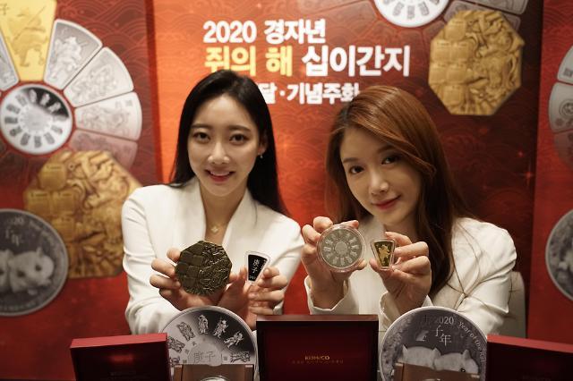 풍산화동양행, 2020 경자년 맞이 기념메달·기념주화 출시