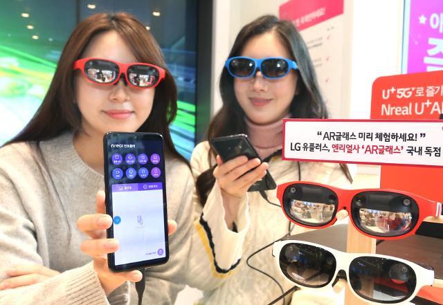 """이통3사, """"VR·AR 시장 넓히자""""… 앞다퉈 디바이스 출시"""